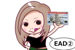 EADカード