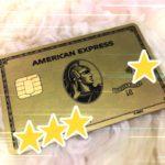 2019年、アメリカでは絶対にこのクレジットカードを作るべし!アメックスゴールド