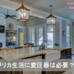 アメリカ生活、変圧器は必需品!?アメリカで日本の家電製品を使う!