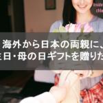 海外から日本へ母の日・誕生日プレゼントを送りたい!海外在住者のおすすめサイト10選