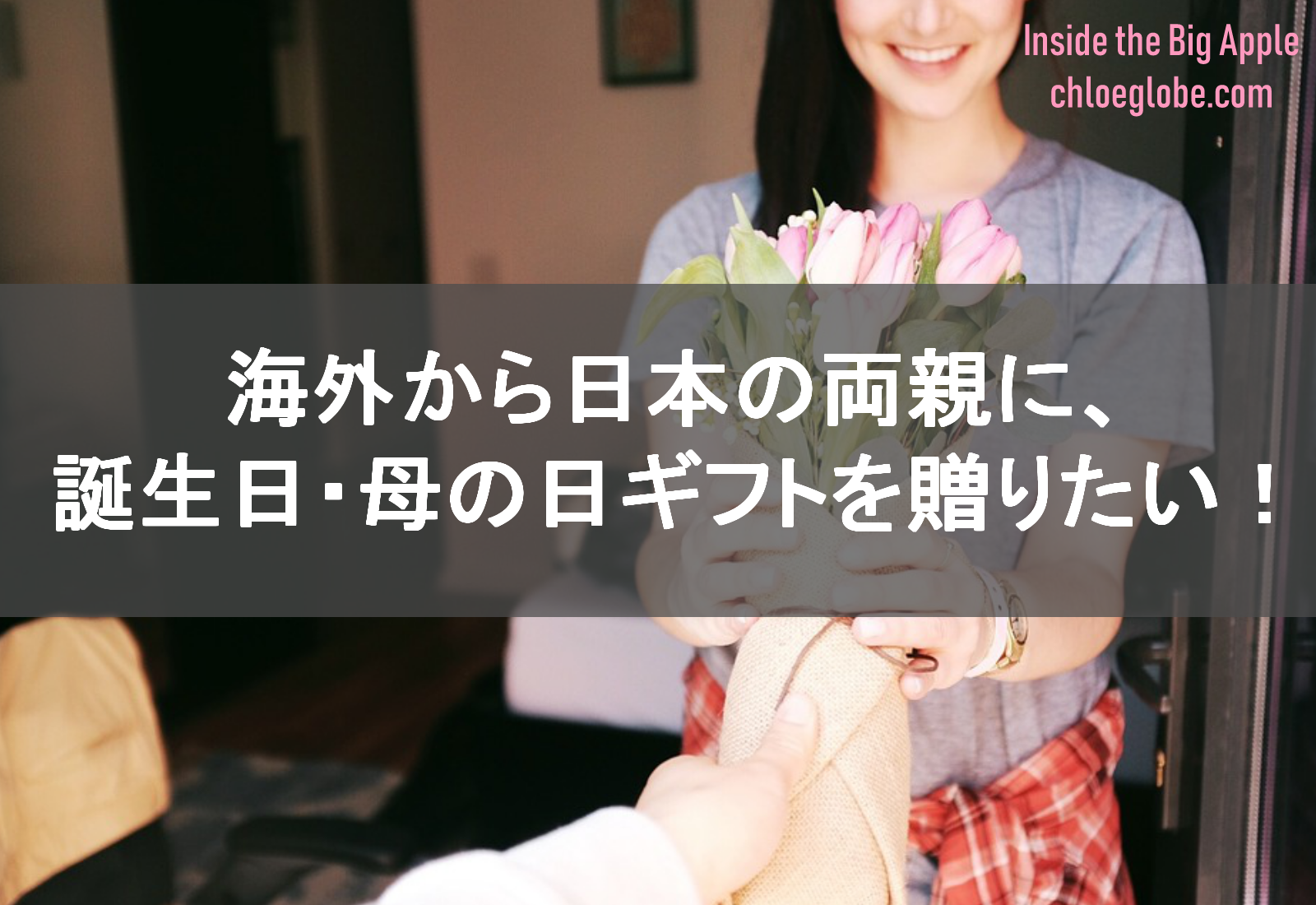 海外から日本にギフト
