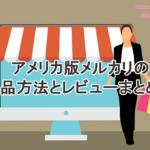 アメリカ版メルカリの出品方法とレビュー【副業にも良い!】
